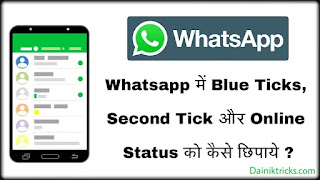 Whatsapp पर Blue Tick, Second Tick और Online Status को Hide कैसे करे ?