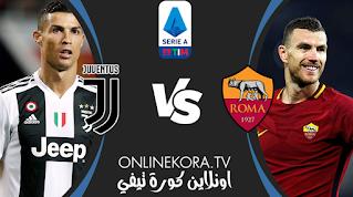 مشاهدة مباراة يوفنتوس وروما بث مباشر اليوم 06-02-2021 في الدوري الإيطالي