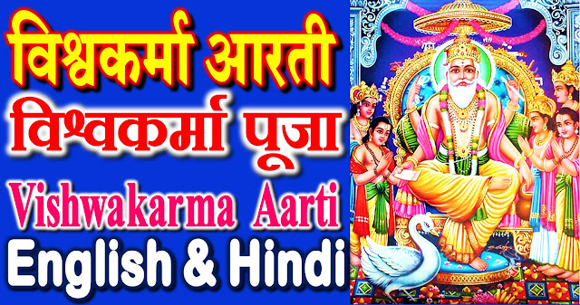 Vishwakarma aarti in hindi and English