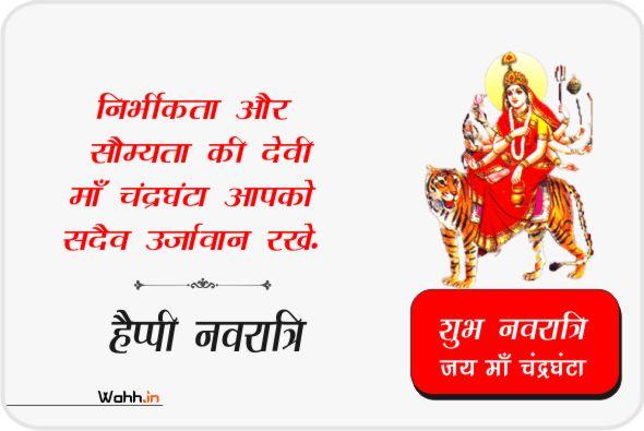 Navratri Maa Chandraghanta  Status