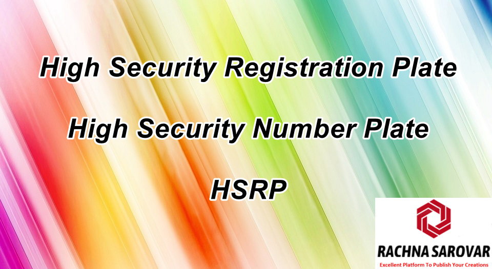 High-Security Registration Plate – HSRP /High-Security Number Plate क्या हैं और Online Apply / Registration / Booking  कैसे करें हिंदी में, Home Delivery, Price, Fees एवं फायदे, Full Form Hindi में