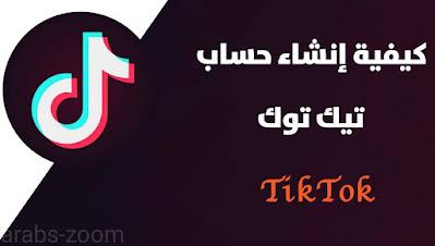 طريقة إنشاء حساب على تيك توك TikTok بخطوات بسيطة