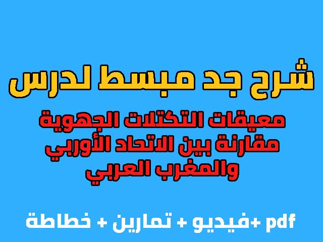 درس معيقات التكتلات الجهوية مقارنة بين الاتحاد الأوربي والمغرب العربي