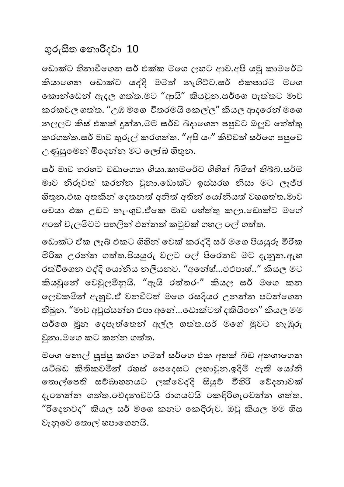 ගුරුසිතනොරිධවාදහය - Sinhala Wal Katha