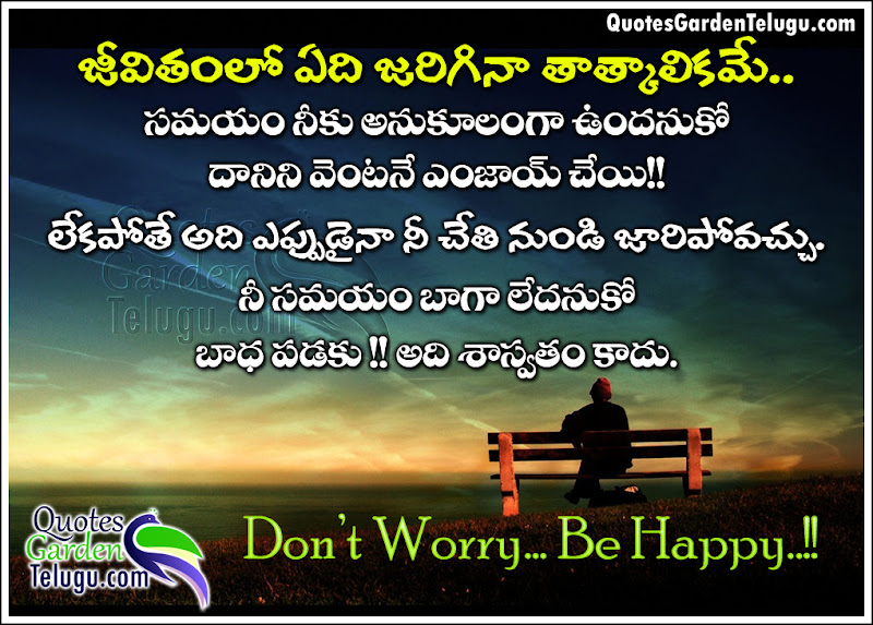 Dont Worry Be Happy Quotes In Telugu With Hd Images 7 Telugu Best
