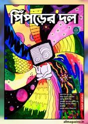 Piprerdol emagazine 23 August 2020 | Free Bengali magazine PDF