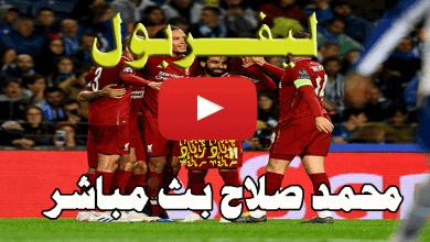 مشاهدة مباراة ليفربول  وبيرنلي  يلا شوت yalla shoot بث مباشر bein sport 31-08-2019