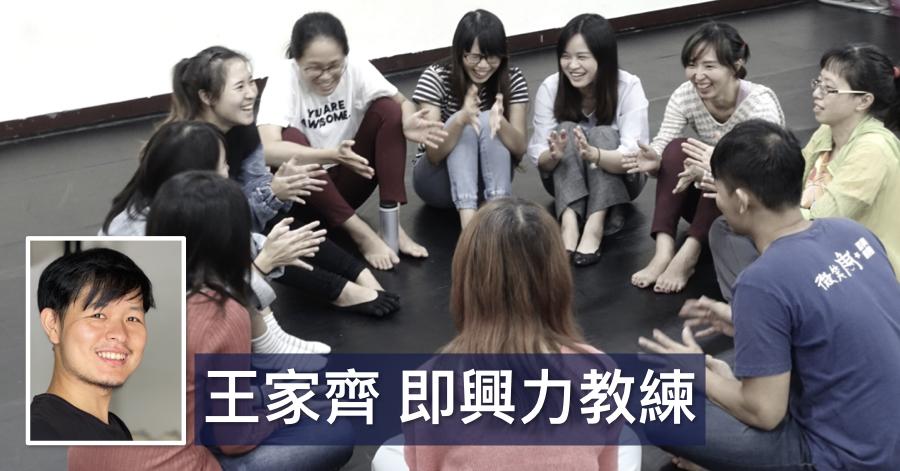 王家齊  即興力教練:最新文章