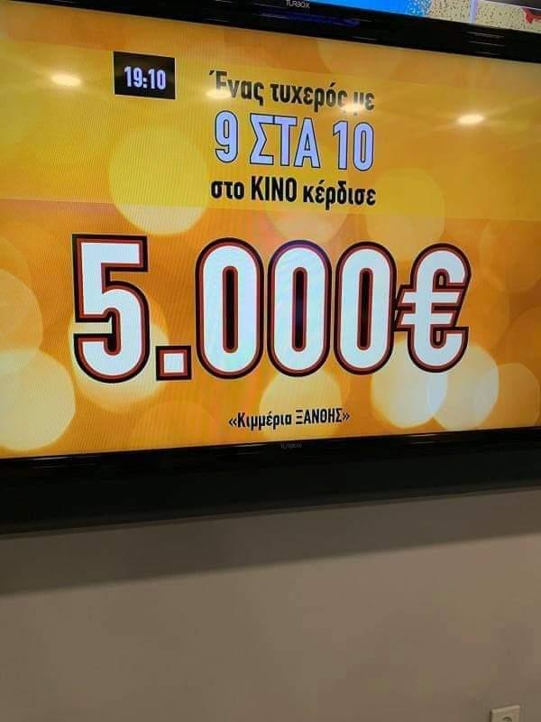 Ξάνθη: Κέρδισε 5.000€ στο ΚΙΝΟ στα Κιμμέρια