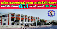 TNSCB Recruitment 2021 53 Office Assistant Posts