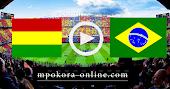 نتيجة مباراة البرازيل وبوليفيا بث مباشر كورة اون لاين 10-10-2020 تصفيات كأس العالم: أمريكا الجنوبية