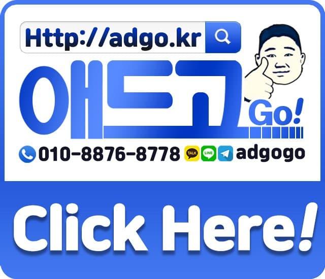 일산동구매장광고