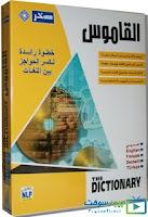 برنامج قاموس صخر Sakhr Dictionary