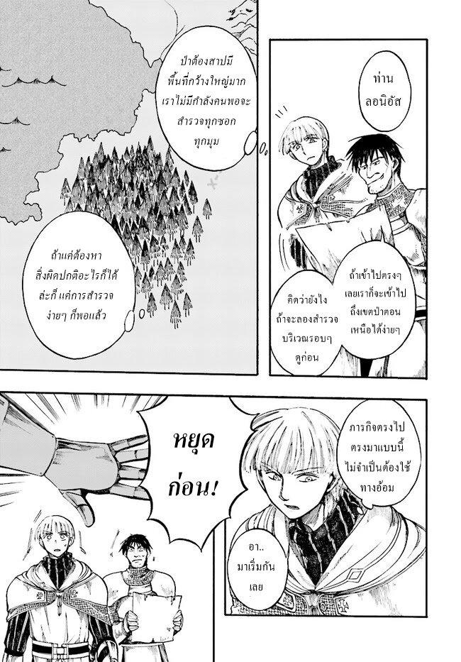 อ่านการ์ตูน Isekai Apocalypse MYNOGHRA ~The Conquest of the World Starts With the Civilization of Ruin~ ตอนที่ 7 หน้าที่ 3