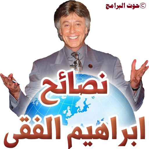 روائع الدكتور ابراهيم الفقي SkyRay