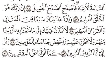 Tafsir Surat Al-Hijr Ayat 86, 87, 88, 89, 90