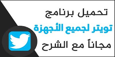 تحميل برنامج تويتر 2020 للاندرويد عربي مجاني Download Twitter تنزيل القديم العربي