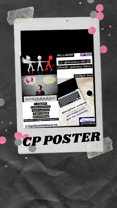 CP Posters