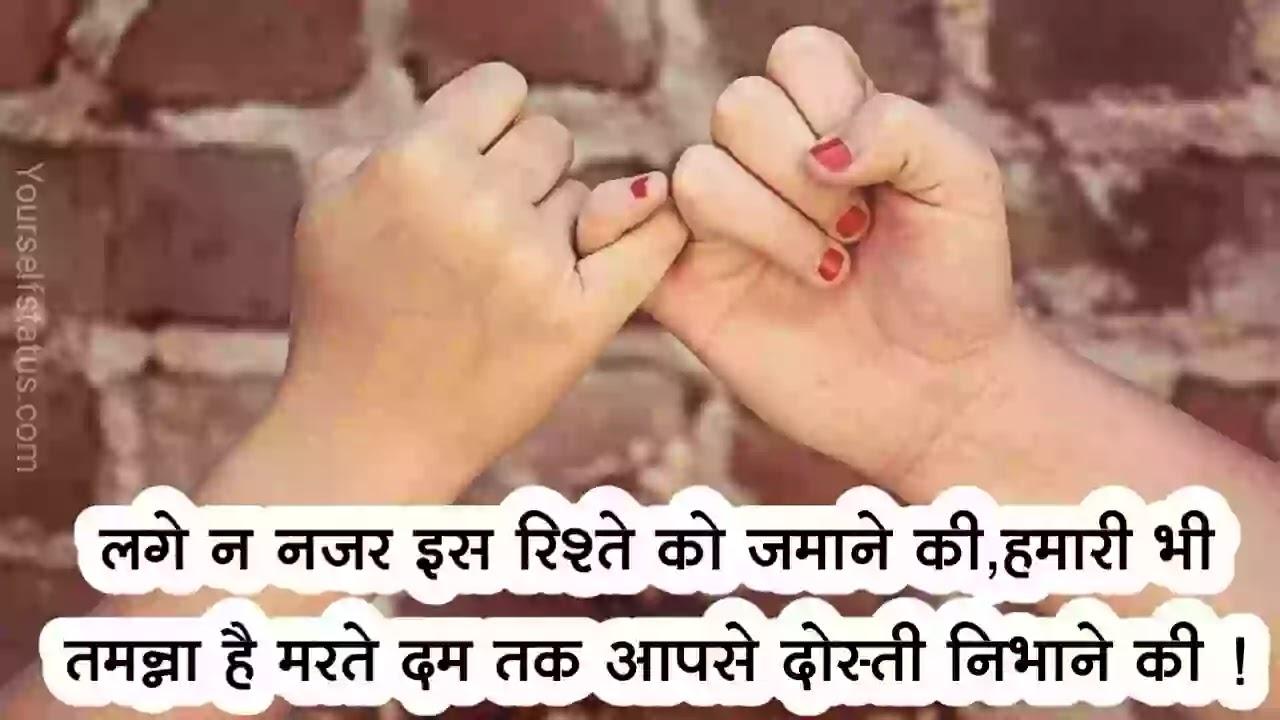 Hindi-shayari-dosti-ke-liye