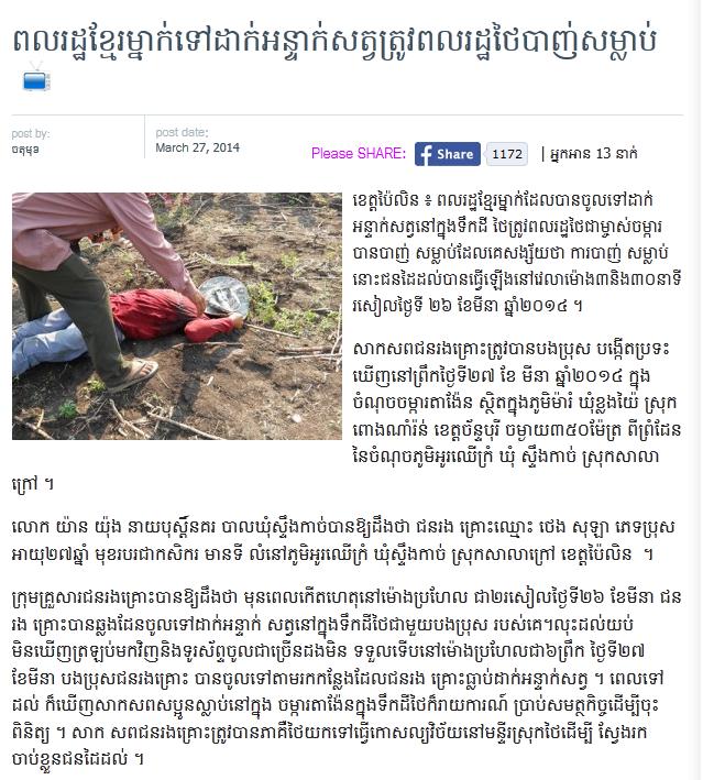 Pol Roth Khmer 1Nak Tov Dak Ontak Sat Trov Pol Roth Thai Banh Solab