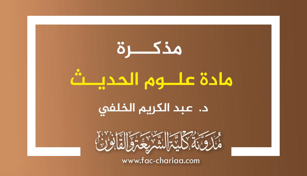 مذكرة في علم التخريج وعلم الجرح والتعديل د.عبد الكريم الخلفي