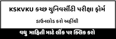 Krantiguru Shyamji Krishna Verma Kachchh University Exam Form 2021| www.kskvku.ac.in