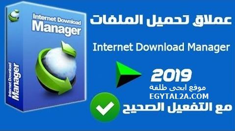 تنزيل برنامج انترنت داونلود مانجر 2019 INTERNET DOWNLOAD MANAGER