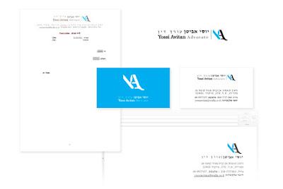 חבילת מיתוג למשרד עורכי דין