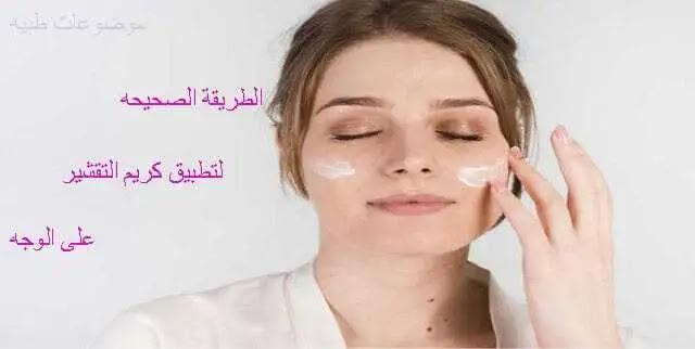 طريقة تقشير الوجه بالكريمات  -كريمات التقشير - تقشير الوجه- تقشير البشرة - فوائد تقشير الوجه بالكريمات