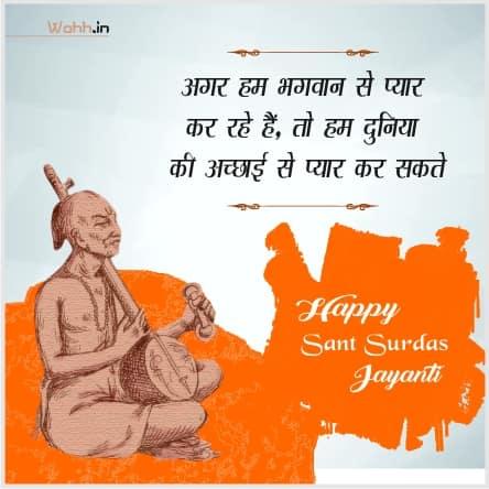 Surdas Jayanti Wishes in Hindi