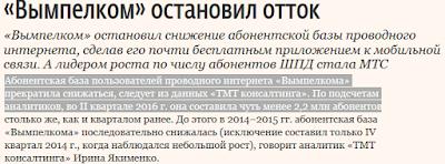 http://www.vedomosti.ru/newspaper/articles/2016/07/15/649298-vimpelkom-ostanovil-ottok