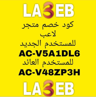 كود خصم لاعب 2021  laeb  هو  AC-V5A1DL6 و للعائد   AC-V48ZP3H