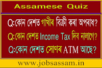 Assamese Quiz Questions and Answers 2020