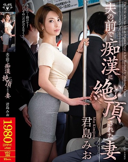 VEC-366 Kimijima Mio Pervert In Front Of Husband