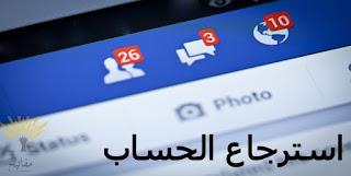 اريد الدخول الى حسابي في الفيس بوك بدون الايميل أو رقم الهاتف وكلمة السر