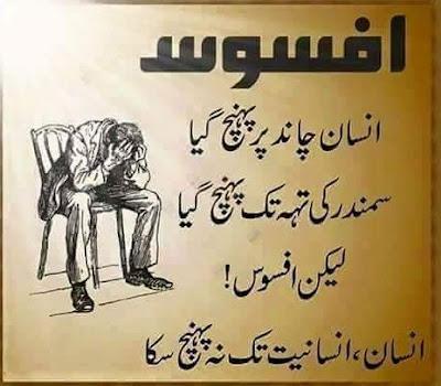 Poetry | Sad Poetry | Urdu Sad Poetry | Sad Shayari | 2 Lines Sad poetry | Heart Touching poetry | Urdu Poetry World,urdu 2 line poetry,2 line shayari in urdu,parveen shakir romantic poetry 2 lines,2 line sad shayari in urdu,poetry in two lines,Sad poetry images in 2 lines,sad urdu poetry 2 lines ,very sad poetry allama iqbal,Latest urdu poetry images,Poetry In Two Lines,Urdu poetry Romantic Shayari