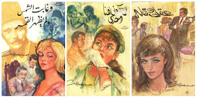 A collection of Ihsan Abdel Qudduos' romantic novels cover art by Kotb