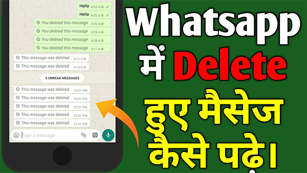 WhatsApp के Delete मेसेज को कैसे पढ़े ?