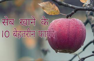 सेब खाने के फायदे
