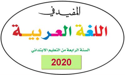 جذاذات  المفيد في اللغة العربية للمستوى الرابع ابتدائي المجال الثالث النسخة الجديدة