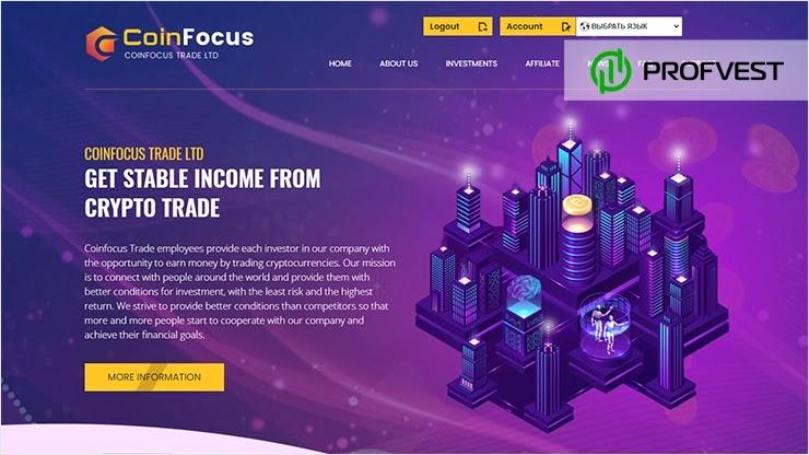 CoinFocus обзор и отзывы HYIP-проекта