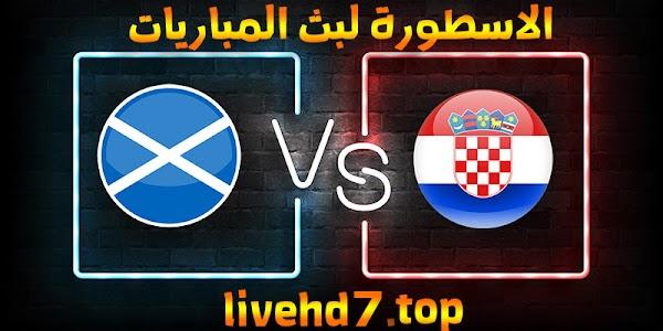موعد وتفاصيل مباراة كرواتيا واسكوتلندا اليوم 22-06-2021 في يورو 2020