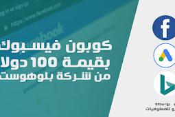 كوبون فيسبوك بقيمة 100 دولار | شرح الحصول على كوبون بلوهوست واستخدامه في اعلانات فيس بوك