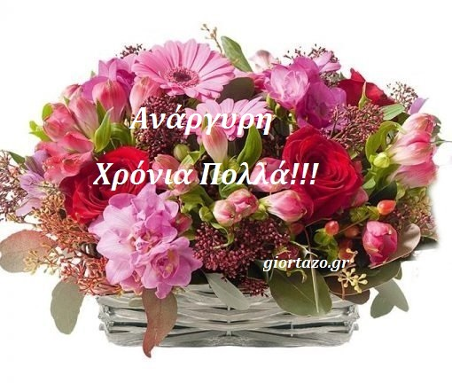 28 Ιουνίου  🌹🌹🌹 Σήμερα γιορτάζουν οι: Ανάργυρος, Ανάργυρη giortazo