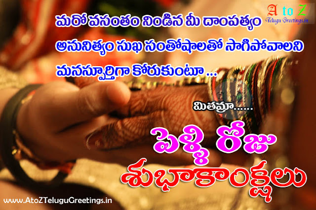 Telugu marriage wishes in whatsup images