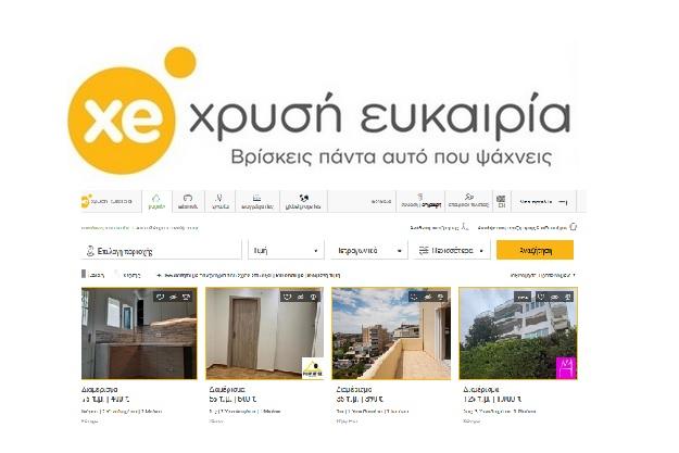 XE.gr - Το νούμερο 1 site αγγελιών στην Ελλάδα