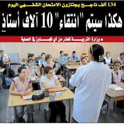 جديد 134 ألف ناجح يجتازون الامتحان الشفهي اليوم وهكذا سيتم انتقاء 10 آلاف أستاذ