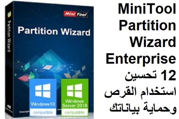 MiniTool Partition Wizard Enterprise 12 تحسين استخدام القرص وحماية بياناتك