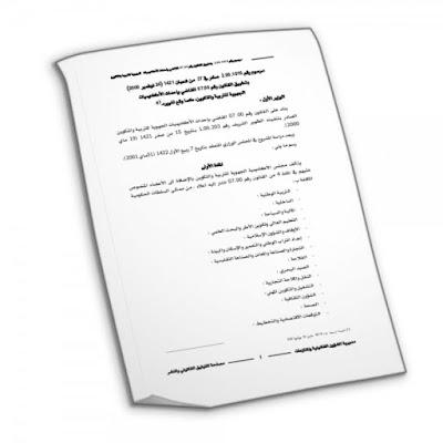 المرسوم رقم 2.02.382 الصادر في 15 يوليو 2002 بشأن اختصاصات و تنظيم وزارة التربية الوطنية