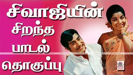 Sivaji Hit Tamil Songs 16-05-2017